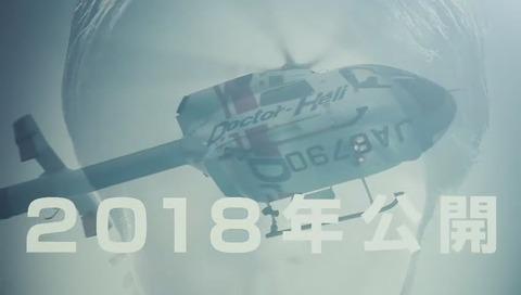 ドラマ「コード・ブルー」映画化決定