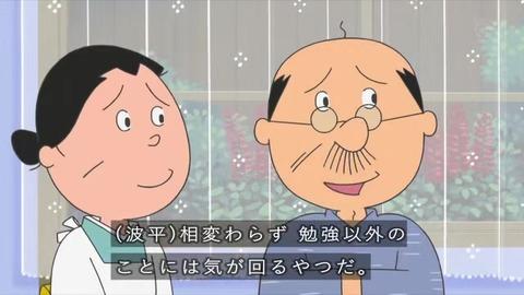 大岩さんの家の小学4年生女子「みのり」に電話をかけるカツオ