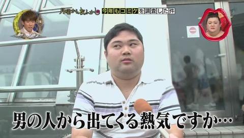 月曜から夜ふかし コミケ2017夏