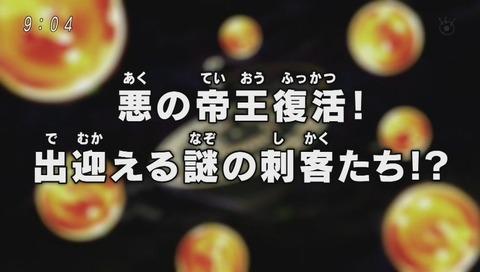 ドラゴンボール超(スーパー) 94話 『悪の帝王復活!出迎える謎の刺客たち』