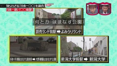 水曜日のダウンタウン「日本一遠い○○前駅」