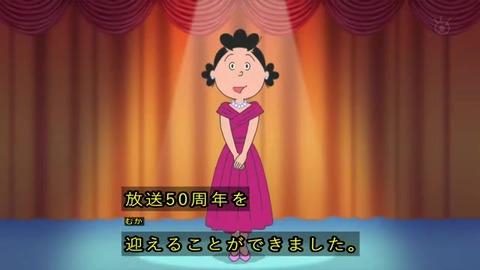 2019 サザエさんのアニメ50周年 番組冒頭