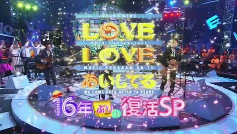 「LOVE LOVE あいしてる 復活SP」