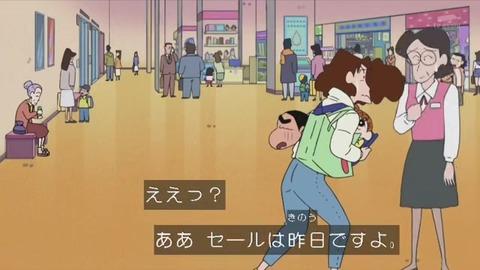 「クレヨンしんちゃん」「ファミレスごっこだゾ」