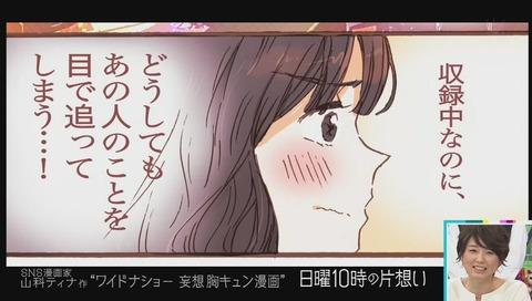SNS漫画家 山科ティナ 『日曜10時の片想い』 (514)