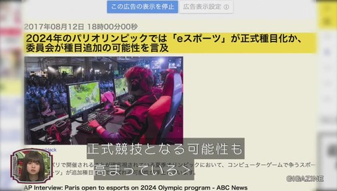 e-sports オリンピック?