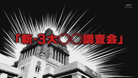 怒り新党 新・3大○○調査会