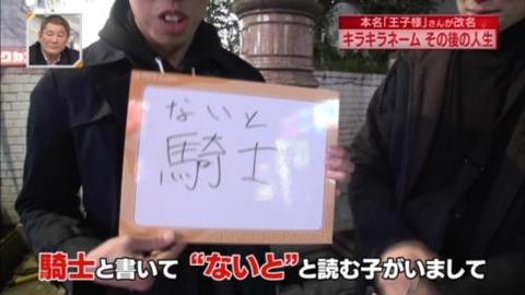 新・情報7daysニュースキャスター DQNネーム 騎士(ないと)