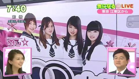 佐賀乙女みゅースター 印象プリンセス