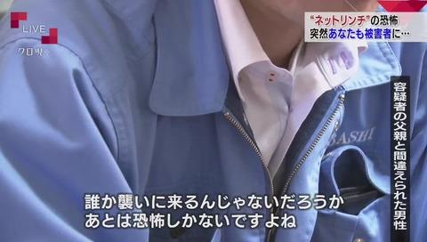 『クローズアップ現代+』東名高速 事故 デマで石橋建設が炎上