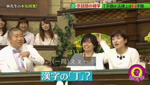 林先生が驚く初耳学 NHKに続きまたしても「丁字路」 (43)