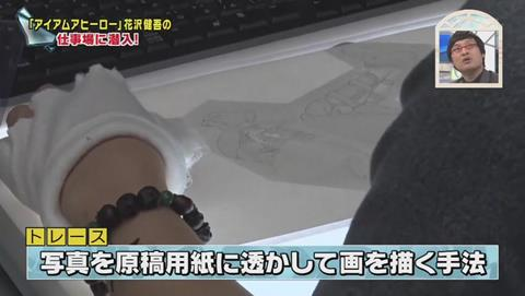 ナカイの窓 マンガ家SP 花沢 トレース