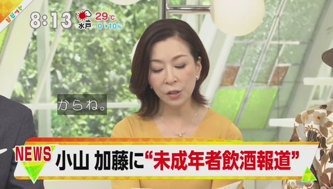 小山 加藤 未成年飲酒報道