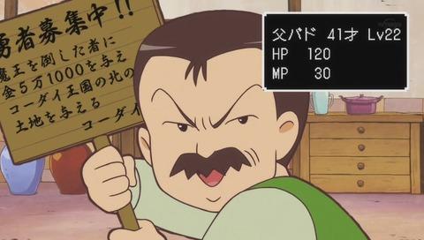 アニメ「魔法陣グルグル」ラスト