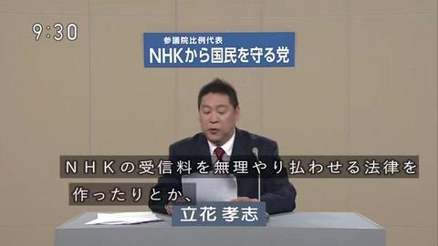 【政見放送】「NHKから国民を守る党」