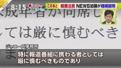 NEWS 小山慶一郎 加藤シゲアキ 未成年飲酒報道 ジャニーズ事務所のコメント