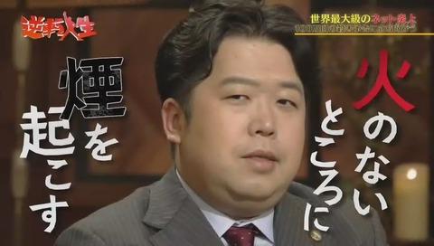 NHK「逆転人生」唐澤貴洋「火のないところに煙を起こす」