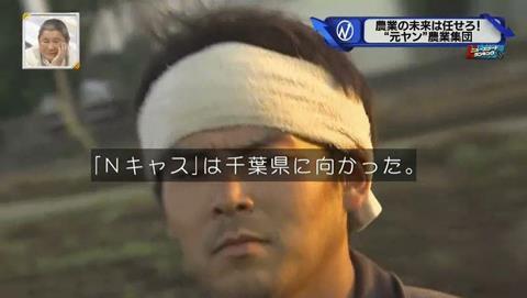 新・情報7days 元ヤンキー 農家 (56)