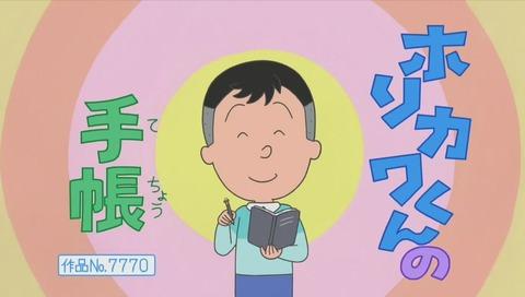「サザエさん」作品No.7770「ホリカワくんの手帳」