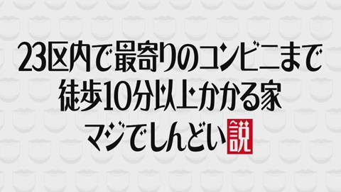 水曜日のダウンタウン 東京都23区内で最寄のコンビニまで徒歩10分以上かかる家マジでしんどい説