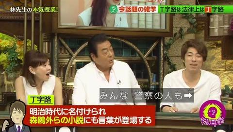 林先生が驚く初耳学 NHKに続きまたしても「丁字路」 (47)