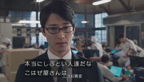 ドラマ『陸王』ツンデレ眼鏡