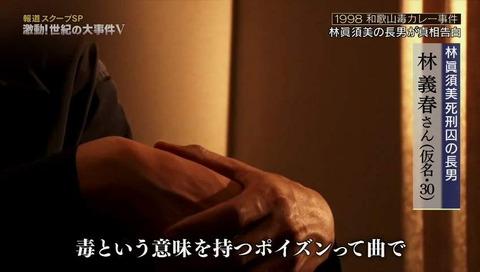 林眞須美の長男 アダ名が「ポイズン」だった