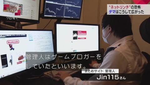 「オレ的ゲーム速報」管理人 Jin115