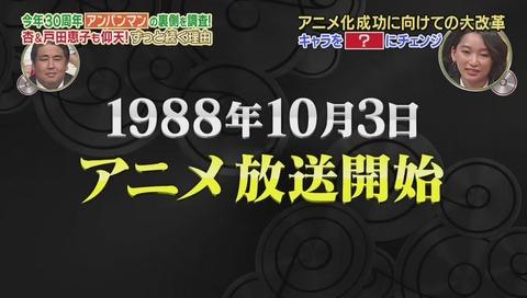 アンパンマン 1988年10月3日 放送開始
