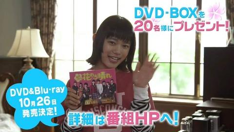 火曜ドラマ「花のち晴れ」DVDブルーレイ