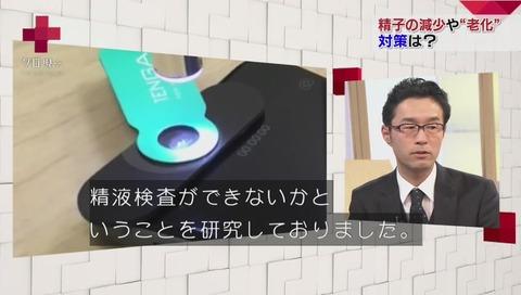 精子アプリ スマートフォン