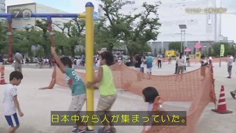 NHKドキュメント72 ポケモンGO 錦糸公園 (1971)