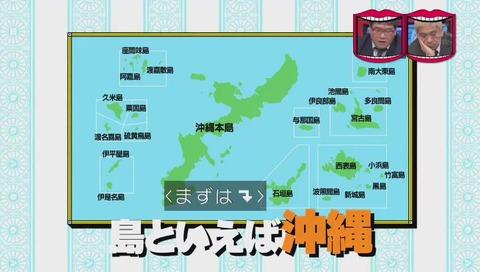 「島から一歩も出たことない人 結構いる説」沖縄