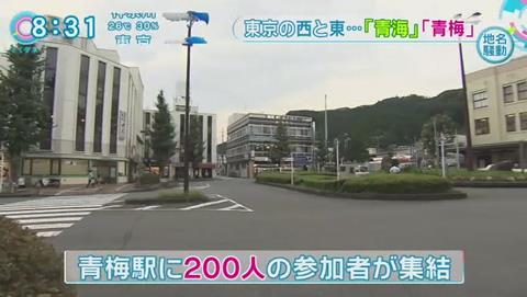 青海 青梅 紛らわしい地名 アイドル 遅刻 (362)
