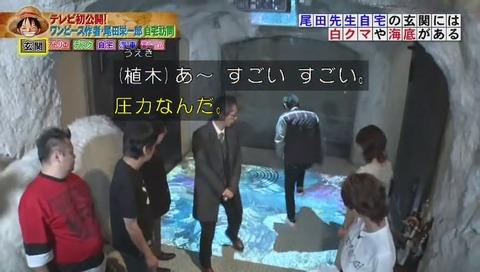 尾田栄一郎 自宅 玄関