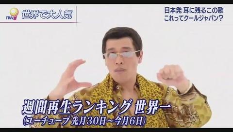 NHKでPPAP ピコ太郎 (28)