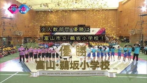 富山市立 鵜坂小学校 なわとびかっとび王選手権 少人数部門で優勝