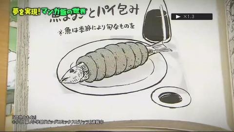 『マツコの知らない世界』「マンガ飯の世界」2弾