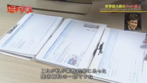 唐澤貴洋 プロバイダーに個人情報を開示要求したが断られる