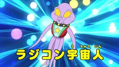 ラジコン宇宙人