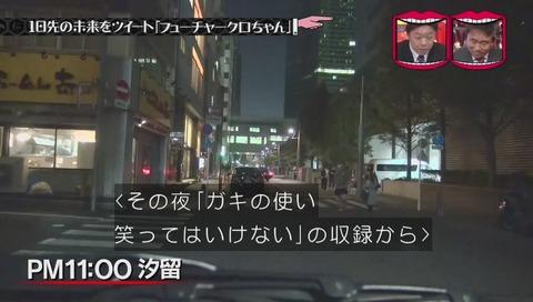 『フューチャークロちゃん』4日目