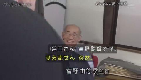 サンライズ 富野監督