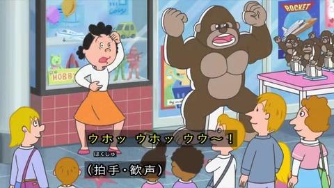 サザエさん50周年 大谷翔平 『カツオ、夢のメジャーリーグ』サザエ、ゴリラの真似