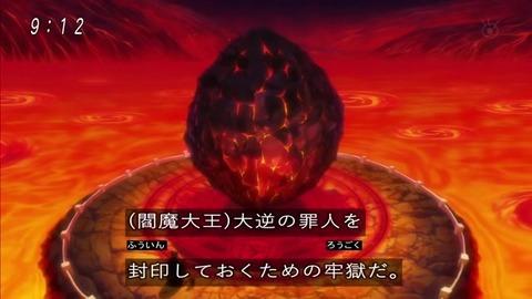 『ゲゲゲの鬼太郎』地獄の牢獄