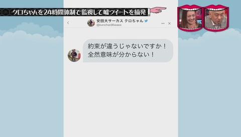『水曜日のダウンタウン』クロちゃん監視企画 画像