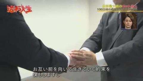 唐澤貴洋 犯人と握手