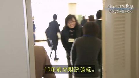 夕張市 財政破綻 NHKスペシャル 市長 給料  (3)