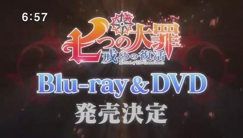 アニメ「七つの大罪」ブルーレイ・DVD