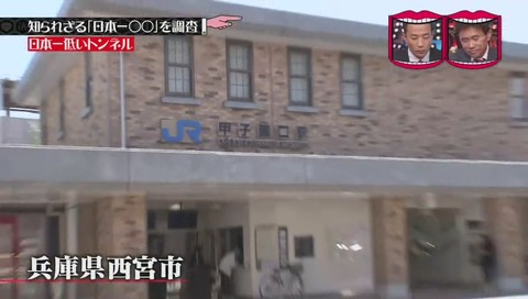 「日本一低いトンネル」 兵庫県 甲子園口駅