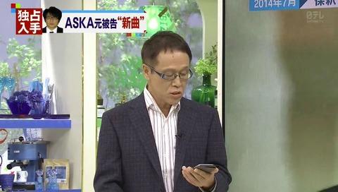 ASKAの新曲を聴くミヤネ屋放送 (2)
